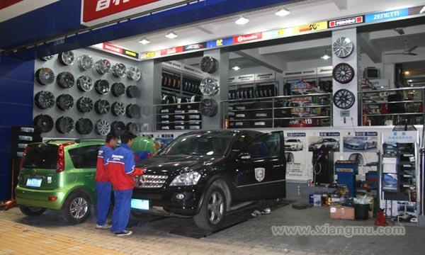 豪盾汽车装饰改装服务连锁店全国招商加盟高清图片