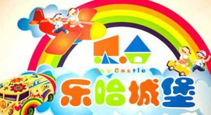 童游乐场投资成本_乐哈城堡亲子游乐场加盟 婴童母婴儿童游乐园 投资 3