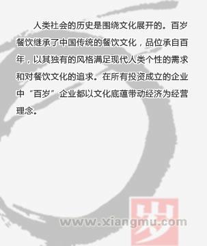 百岁鸡中餐加盟代理全国招商_5