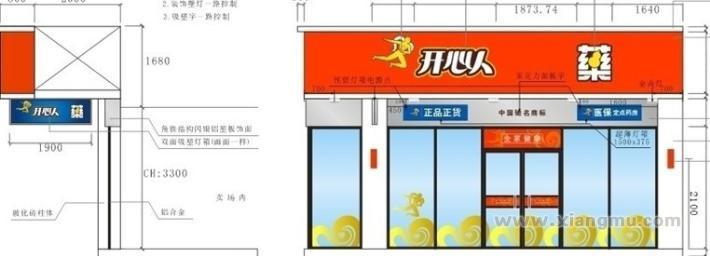 开心人大药房加盟连锁全国招商_3