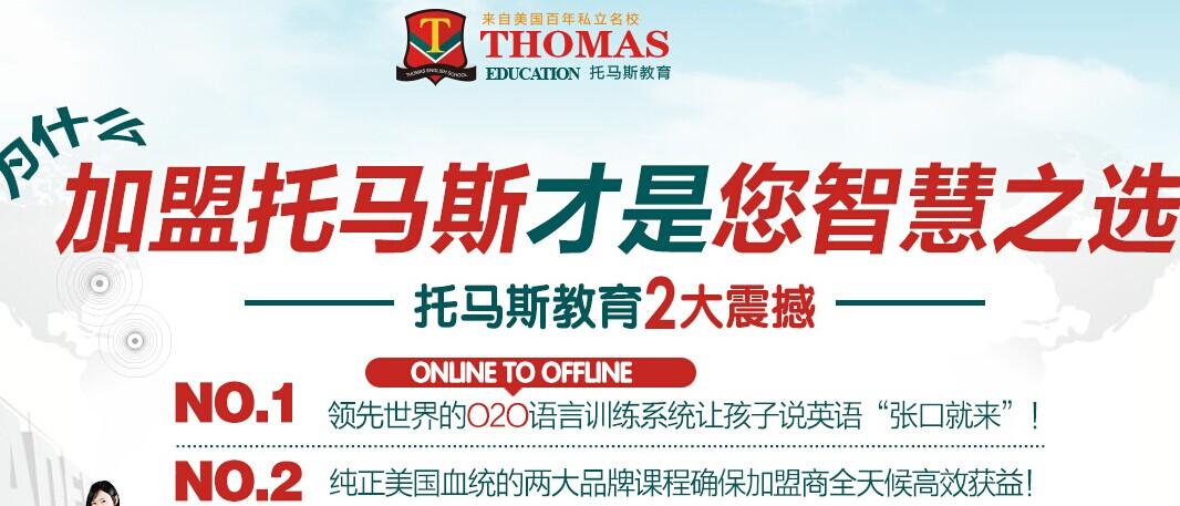 托马斯英语加盟费多少钱,托马斯英语加盟连锁火爆招商_1