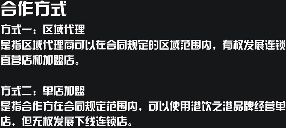 港饮之港奶茶加盟连锁,港饮之港奶茶多少钱_7