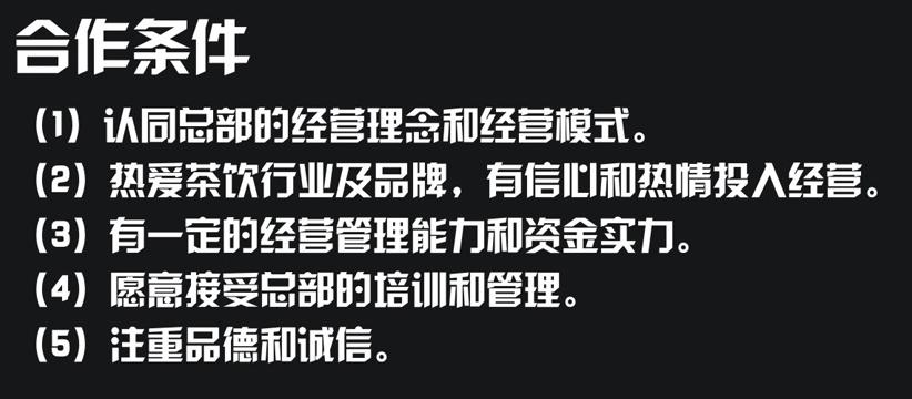 港饮之港奶茶加盟连锁,港饮之港奶茶多少钱_8