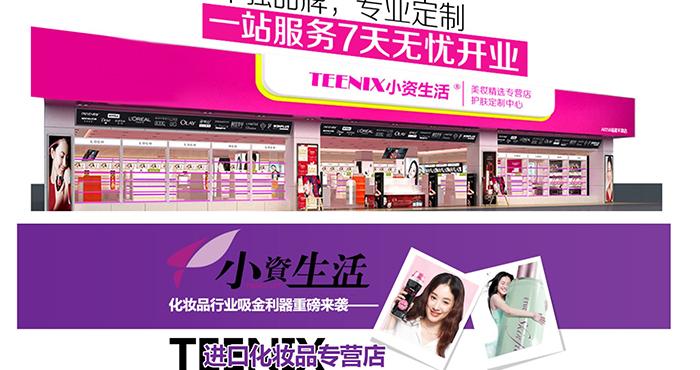 小资生活化妆品加盟_2