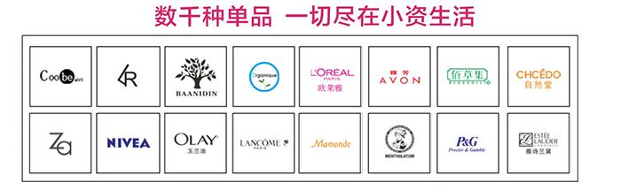 小资生活化妆品加盟_5