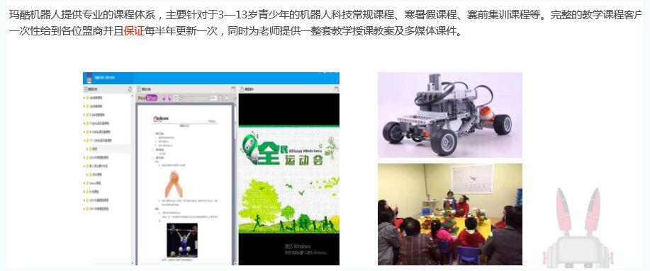 玛酷机器人教育招商加盟_5