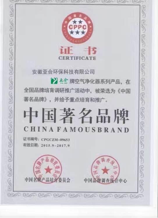亚合智能净化环保门全国火热招商中_4
