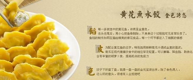 船歌鱼水饺加盟-船歌鱼水饺加盟电话_5