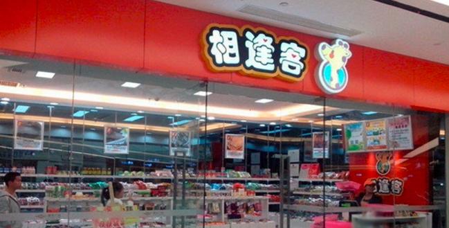 相逢客休闲食品加盟_3