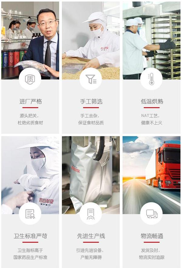 青岛金麦谷润食品有限公司_5
