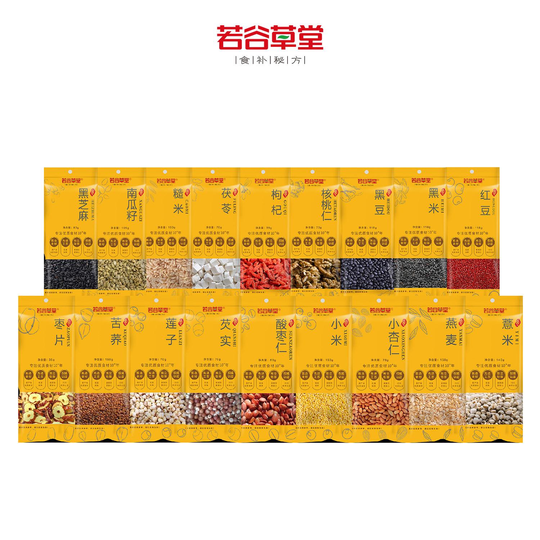 若谷草堂精品食材系列