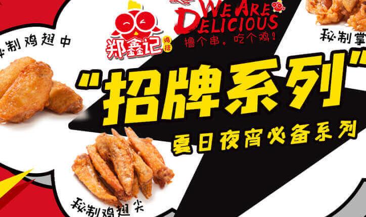 郑鑫记鸡排加盟_5