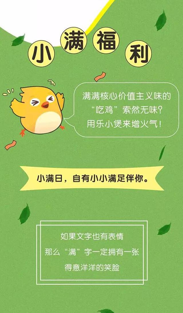"""满满核心价值主义味的""""吃鸡""""索然无味?用乐小煲来增火气!(图)_1"""