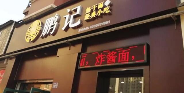 """鹏记新店,5月""""月考""""答卷现已上交,敬请批阅!(图)_8"""