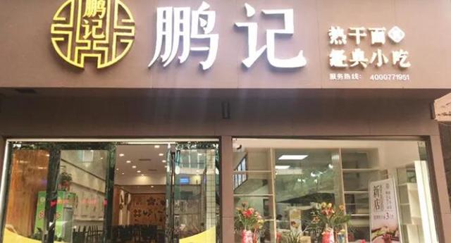 """鹏记新店,5月""""月考""""答卷现已上交,敬请批阅!(图)_18"""