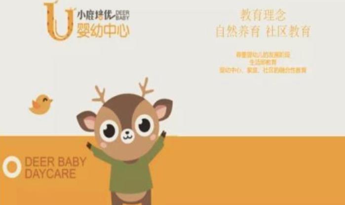 小鹿培优婴幼中心加盟_2