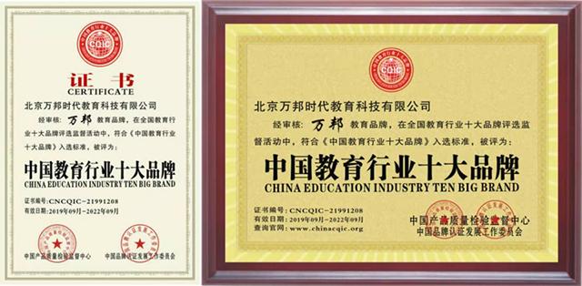 """喜讯!热烈祝贺万邦教育荣获""""中国教育行业十大品牌""""等五项荣誉证书(图)_3"""