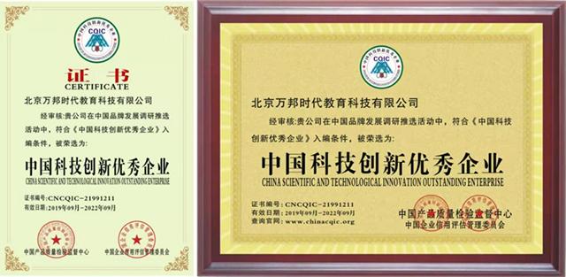 """喜讯!热烈祝贺万邦教育荣获""""中国教育行业十大品牌""""等五项荣誉证书(图)_5"""