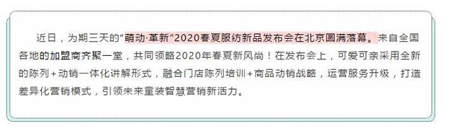 萌动·革新,,可爱可亲2020春夏服纺新品发布会圆满成功(图)_2