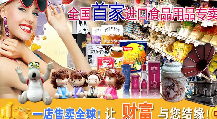 华诚超市加盟_1